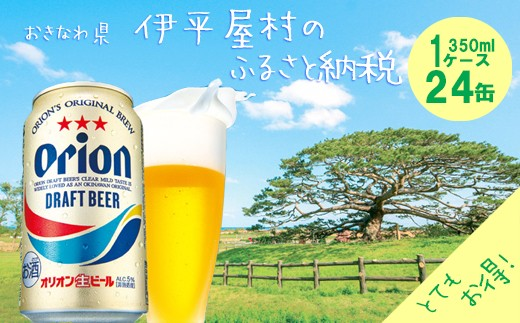 オリオンドラフトビール350ml缶 24本入