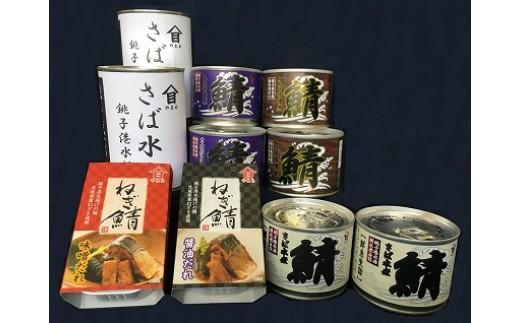 神栖の缶詰工場で製造!厳選さば缶10缶セット
