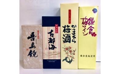 鎌倉酒販協同組合「かまくら梅酒、鎌倉梅ワイン、吾妻鏡、古都海 各1本 計4本」