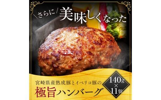 A232 宮崎県産熟成豚とイベリコ豚の極旨ハンバーグ140g×11個