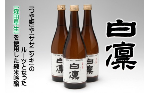 【B-504】森田早生を使用した純米吟醸「白凛」