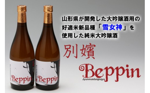 【C-511】純米大吟醸鯉川Beppin2本セット