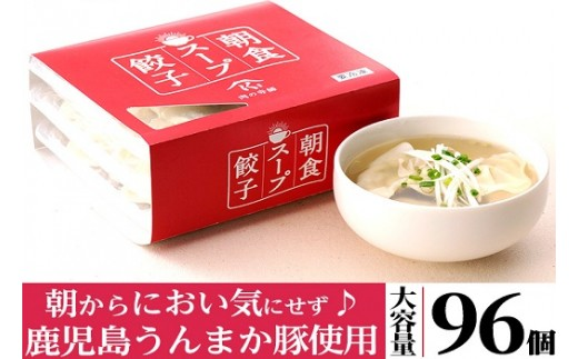 A-439 朝から餃子!話題の朝食スープ餃子 大容量の96個入