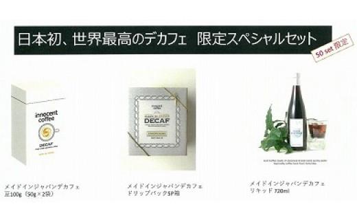 D-0021 日本初!世界最高のデカフェ 限定スペシャルセット