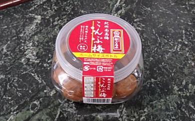 紀州南高梅こんぶ梅刻み「都こんぶ」入
