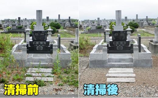 [№5891-0189]墓地清掃サービス