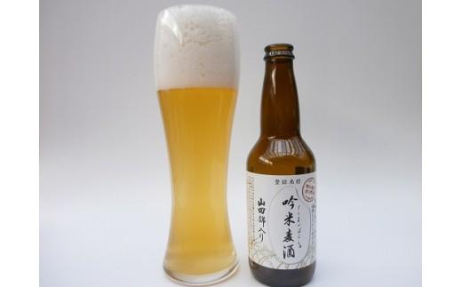 B-88   芳醇、吟香る山田錦入りビール「吟米麦酒」12本セット