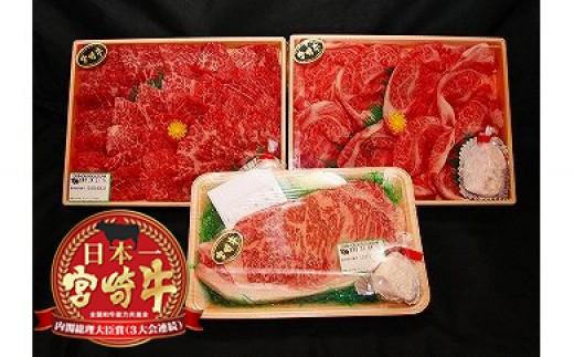 K-5 宮崎牛のセット