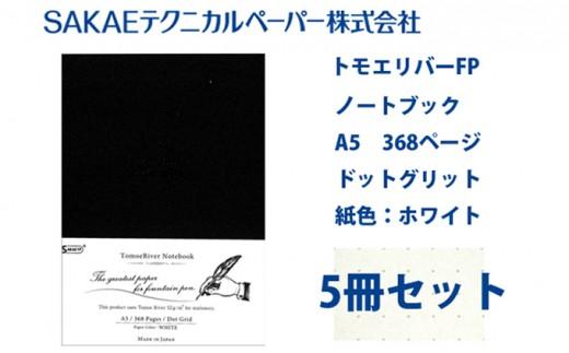 [№5809-2236]トモエリバー FP ノートブック ホワイト 52g/m2 A5 368ページ 5mm全面ドットグリット 5冊セット