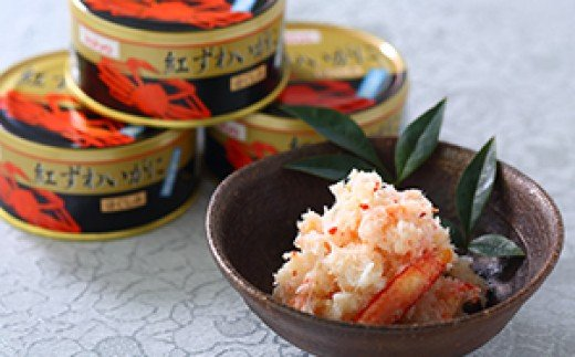 [№5708-0378]厳選!北海道産紅ずわいほぐしみ水煮缶詰6缶