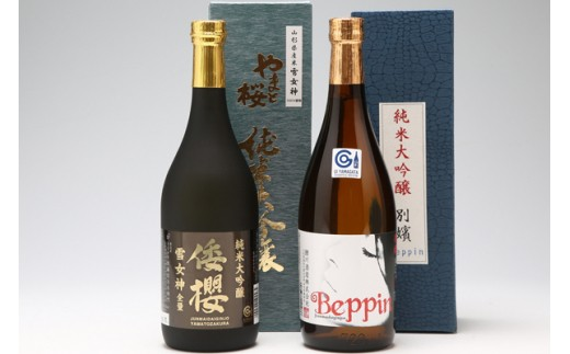 【C-509】純米大吟醸「雪女神」セット