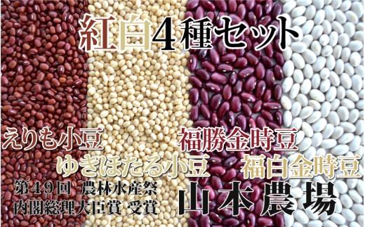 [№5891-0282]山本農場 十勝とよころの小豆・金時豆 紅白詰合せ 400g×4種