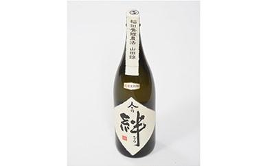 無農薬栽培の山田錦で醸し人々の絆 純米大吟醸1.8L