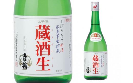 N-15◆土佐鶴〈期間限定品〉「蔵酒生」2本