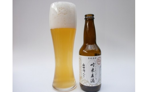 A-177   芳醇、吟香る山田錦入りビール「吟米麦酒」5本セット