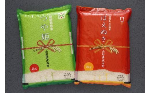 【A-001】庄内米食べ比べセット
