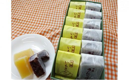 [№5891-0222]北海道十勝豊頃産小豆使用 十勝きんつば 十勝いもきんつばセット