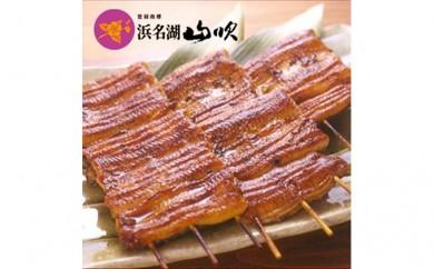 [№5786-1965]国産うなぎ串蒲焼き5串