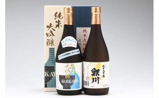 【D-559】鯉川酒造純米大吟醸セット