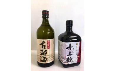 鎌倉酒販協同組合「吾妻鏡、古都海 焼酎2本セット」