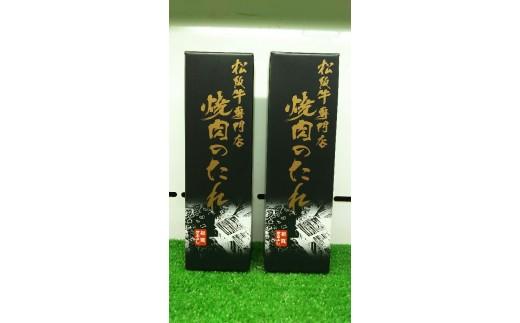 松阪牛専門店 焼肉のたれ240g×2本