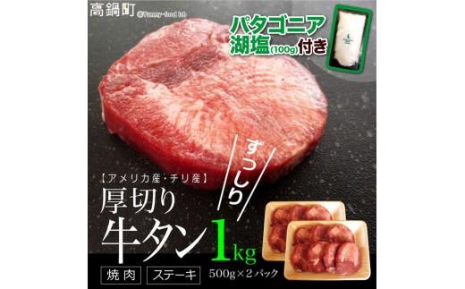 283_tf <アメリカ産・チリ産牛タン厚切り焼肉1kg+塩>平成30年7月末迄に順次出荷