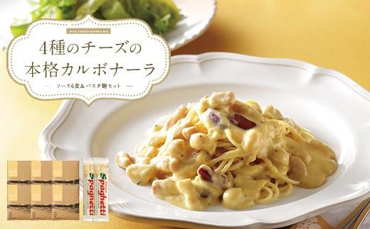F1083 ピエトロ 4種のチーズの本格カルボナーラ 6食セット
