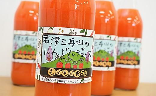 君津三舟山のにんじんジュース1L×4本セット+-