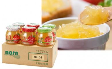 [№5731-0169]nora青森りんごジャムセット3種6個
