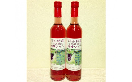 No.041 小林農園 巨峰ワイン2本セット
