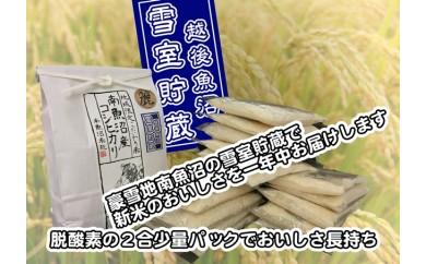 雪室貯蔵・南魚沼しおざわ産コシヒカリ生産者限定【使い切り新鮮パック2合×15パック】×2袋