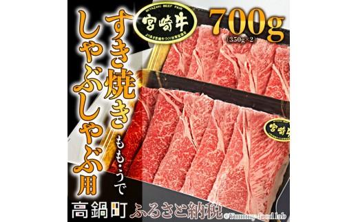 235_sy <宮崎牛もも・うで すき焼き・しゃぶしゃぶ用700g>平成30年6月末迄に順次出荷