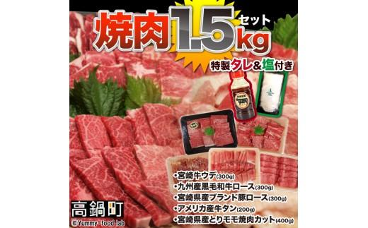069_tf <焼肉セット1.5kg+タレ&塩>平成30年6月末迄に順次出荷