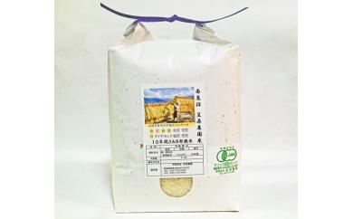南魚沼産 10年間JAS有機米コシヒカリ 5kg