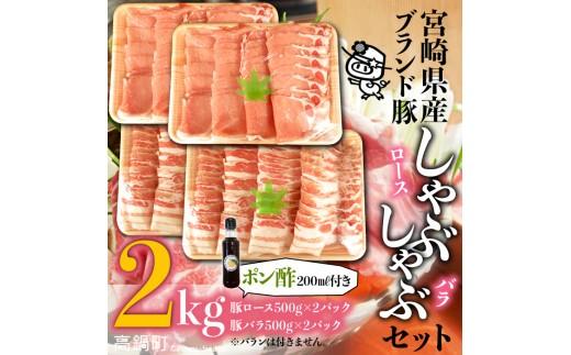 111_tf <宮崎ブランド豚しゃぶ2kg+ポン酢>平成30年6月末迄に順次出荷