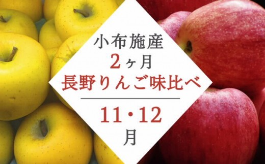 B-501【2カ月定期便】長野県りんごの味比べ(約5㎏ずつ)