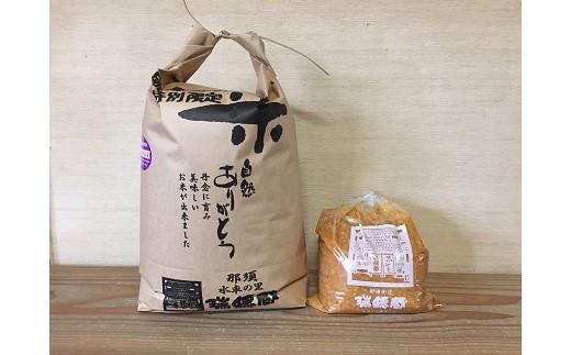 〔B-21〕那須町産コシヒカリ&味噌セット