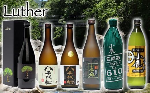 C3-2512/八千代伝酒造・小鹿酒造 720ml・900ml 6本セット