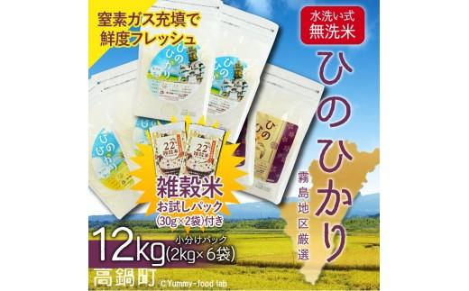 075_ag_x2 <平成29年産ヒノヒカリ(無洗米)12kg+雑穀米>平成30年6月末迄に順次出荷