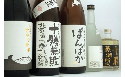 N-3003 さほろ焼酎 全品がたっぷり飲めるセット(A-01)