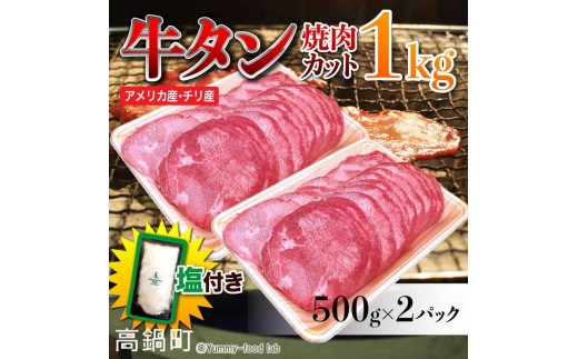 068_tf <アメリカ産・チリ産牛タン焼肉カット1kg+塩>平成30年7月末迄に順次出荷