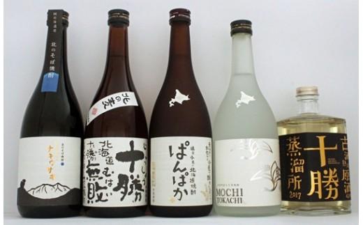 N-2002 さほろ焼酎 全品が飲めるセット(B-01)