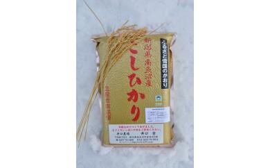 【頒布会】南魚沼産コシヒカリ「雪国のかおり」5kg毎月頒布(6ヶ月 全6回)