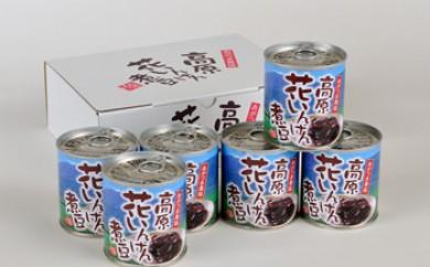 高原花いんげん煮豆 缶詰6個セット