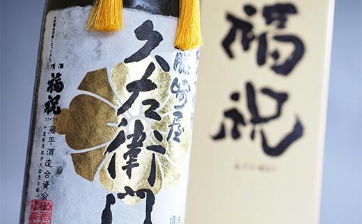 E)名水仕込み日本酒 「藤崎屋 久右衛門」純米大吟醸