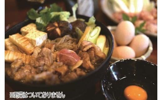 62.名古屋コーチンひきずり(すき焼き)贅沢セット ※コーチン卵付き 4~5人前