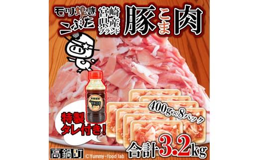 060_tf <ブランド豚こま肉3.2kgタレ付>平成30年6月末迄に順次出荷
