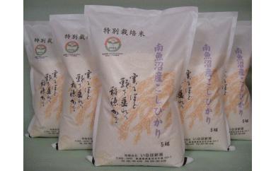 厳しい基準で栽培した「南魚沼産コシヒカリ」特別栽培米30kg