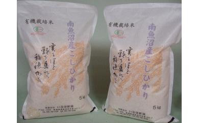 農薬・化学肥料不使用「南魚沼産コシヒカリ」有機栽培米10kg