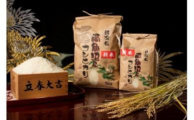 【最高級】南魚沼産こしひかり2kg×5袋(白米)